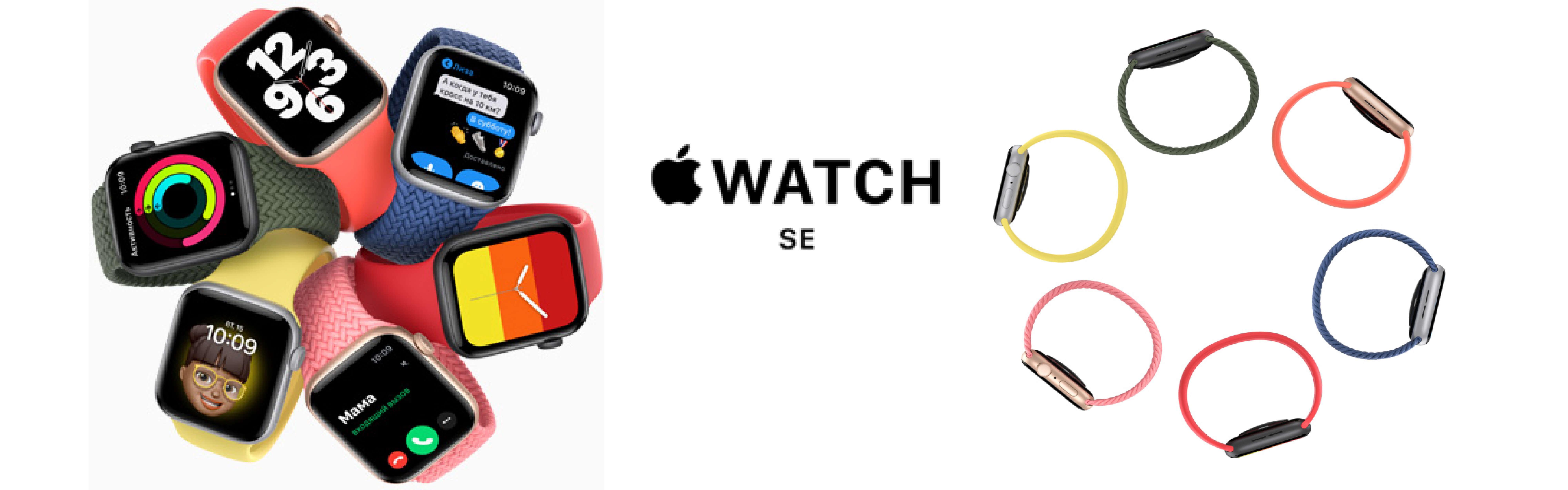 Безымянный-8-Apple-Watch-SE