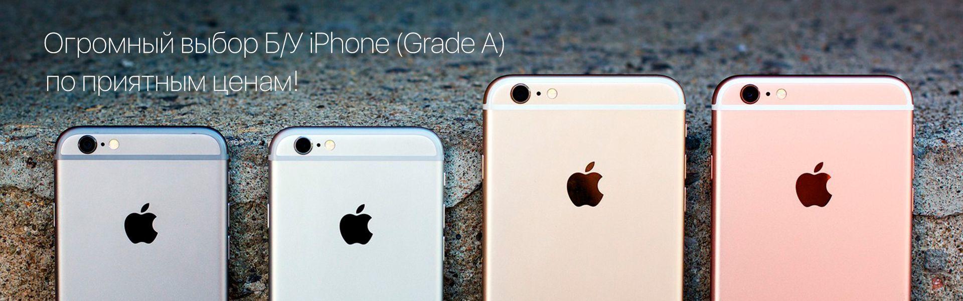 iphone_bu_grade_a