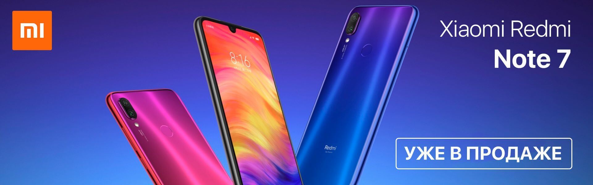 redmi_note7_promo